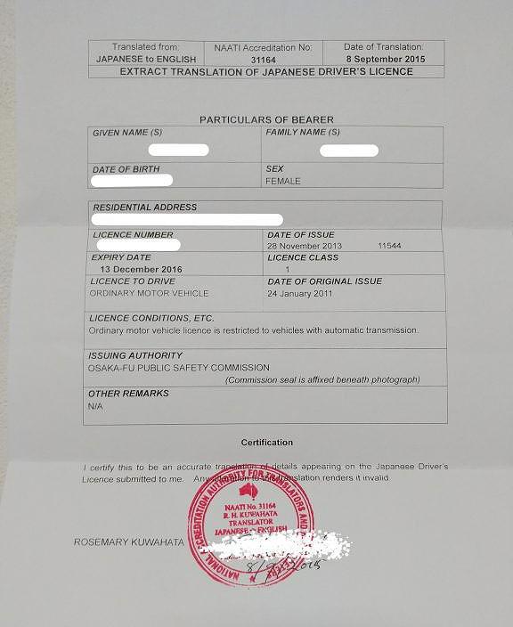 日本の免許証の翻訳文